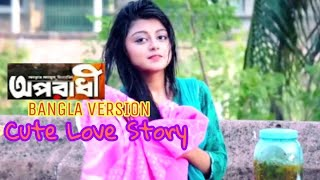 Oporadhi | Bangla Version | School Life Love Story | Heart Broken Love story | Arman Alif |