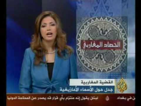 الحكومة المغربية و الإمازيغن Amazigh names prohibited in Morocco