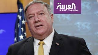 بومبيو قال إن هجوم إيران على السعودية