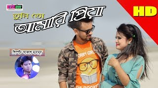 Tumi To Amari Priya | Akash Mahmud | Sumaiya_&_Udoy | Dream Music HD