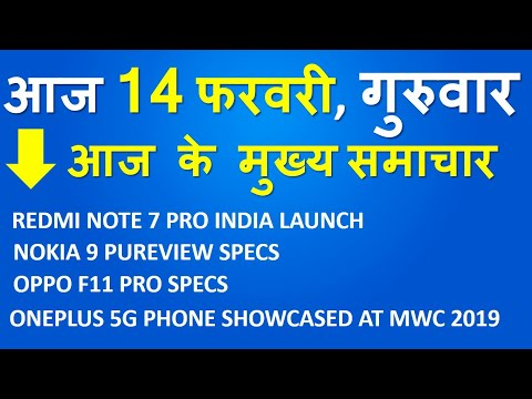 Today Breaking News ! 14 फरवरी, Redmi Note 7 Pro India Launch, OnePlus 5G Phone,Oppo F11 Pro Specs Mp3