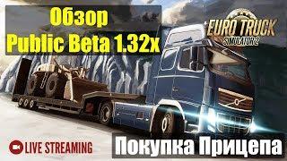 ETS2●Обзор Public Beta 1.32x Покупка своего прицепа в Euro Truck Simulator 2●Live Stream
