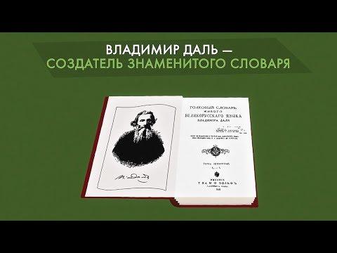 Владимир Даль и его словарь
