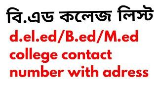 B.ed admission 2018 contact number ncte affiliate b.ed d.el.ed M.Ed college list