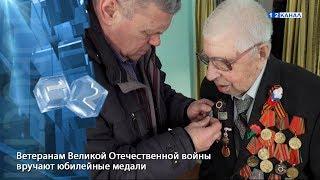 Ветеранам Великой Отечественной войны вручают юбилейные медали
