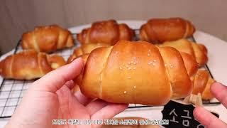 짭짤한 소금빵! 제빵기로 편하게 만들어보세요  샌드위치…