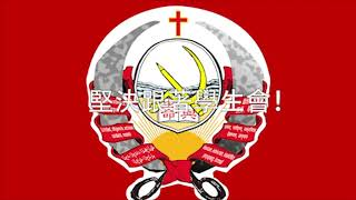 Publication Date: 2021-02-24   Video Title: TCRM Anthem - 民生書院好