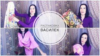 Ивановский текстиль УДИВИЛ Неожиданно хороший заказ из магазина ВАСИЛЕК