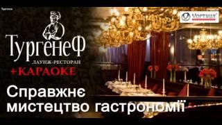 """Ресторан-караоке """"Тургенеф"""""""