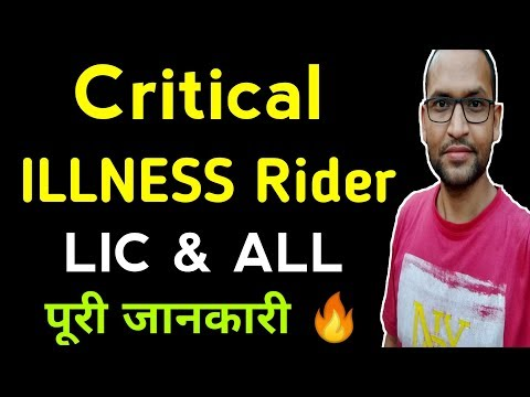 Critical Illness Rider Complete Details In Hindi| Critical Illness Rider In LIC| LIC Vs All
