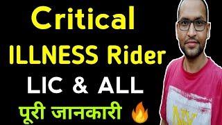 Critical Illness Rider  Critical Illness Cover  Critical Illness Rider in LIC  LIC vs All