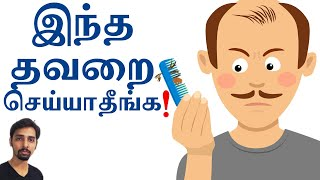 Biggest Hair fall Mistakes ! Dr V S Jithendra