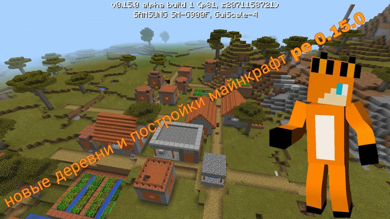Minecraft Постройка деревни первая часть