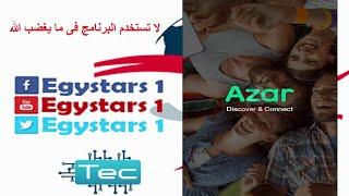شرح برنامج Azar