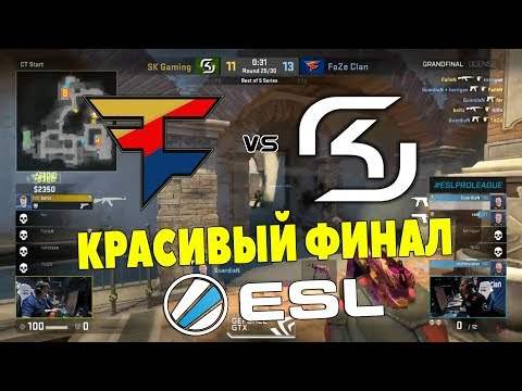 ПОТРЯСАЮЩИЙ ФИНАЛ FaZe vs SK - ESL Pro League Season 6 Finals