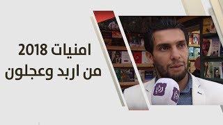 امنيات 2018 من اربد وعجلون