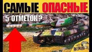 3 СИЛЬНЕЙШИХ💪ИГРОКА World of Tanks! ИХ БОЯТСЯ ВСЕ!