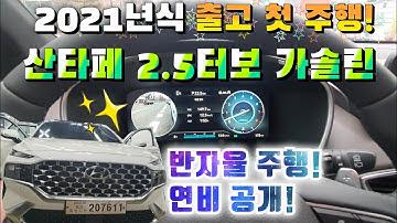 2021년식 신형 더뉴 산타페2.5터보 가솔린 반자율주행! 연비공개!