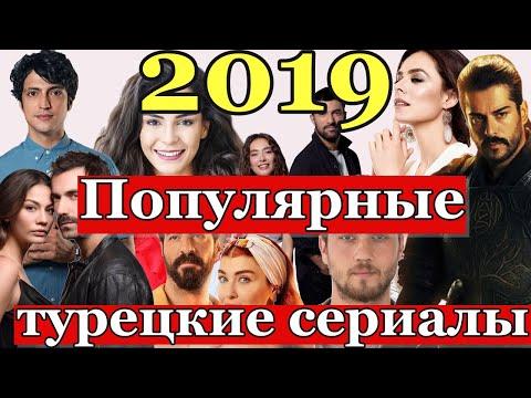 20 самых популярных турецких сериалов лета-осени 2019 года