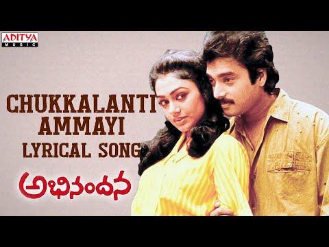 Chukkalanti Ammayi Full Song With Lyrics - Abhinandana Songs - Karthik, Shobana, Ilayaraja