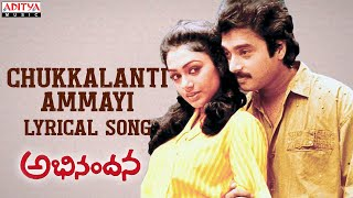 Chukkalanti Ammayi Full Song With Lyrics - Abhinandana Songs - Karthik, Shobana, Ilayaraja