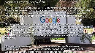 Google отреагировал на блокировку в России