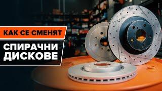 Монтаж на предни и задни Комплект спирачни дискове на : видео наръчници