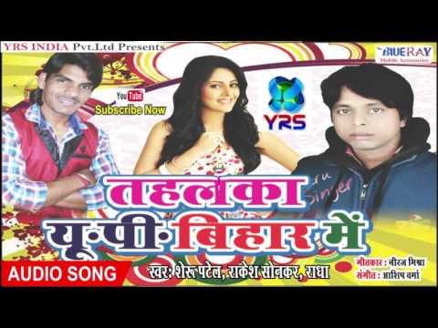 SPECIAL DJ SONG 2017   जौनपुर जिला के किला गरम बा । Sheru Patel ,Rakesh Sonkar ,Radha ।