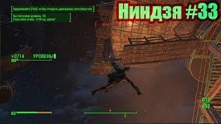 Ниндзя 33. Спутниковая антенна Ревир-Бич Fallout 4