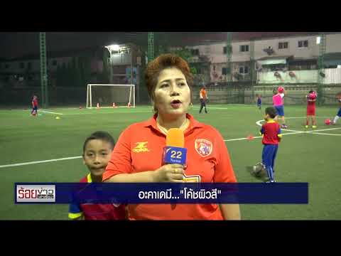 อะคาเดมี...โค้ชผิวสี  ( 08-01-61) # ตะลุยฟุตบอลไทย