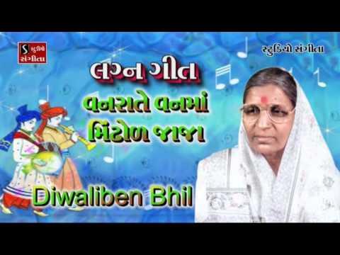 Diwaliben Bhil Lagan Geet Vanrate Te Van Ma Marriage Song Wedding