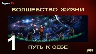 ВОЛШЕБСТВО ЖИЗНИ: ПУТЬ К СЕБЕ, часть 1; канал Родина TV. прямой эфир