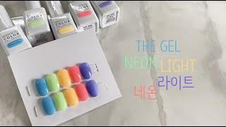 [더젤] 네온라이트 발…