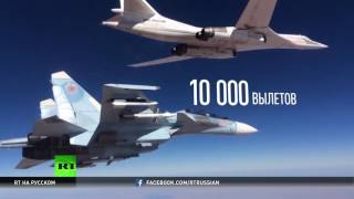 Год операции России в Сирии: итоги в цифрах