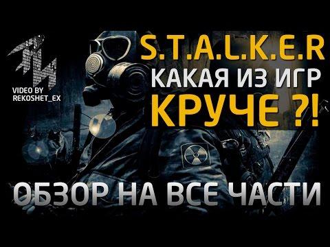 Сталкер Тень Чернобыля, Глобальные моды