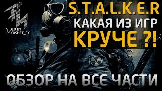 Which of Stalker games better and cooler ?!