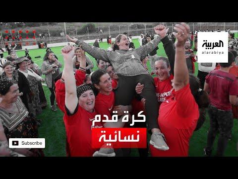 في الجزائر.. مسابقة بكرة القدم النسائية -لتعزيز حقوق المرأة-