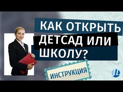 АНО или ЧОУ? Регистрация образовательной организации