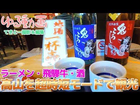 制限時間2時間!!岐阜県高山市でラーメン&飛騨牛&日本酒を満喫してみた