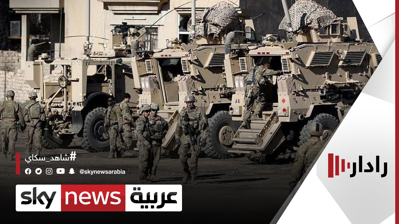 فوكس نيوز: رفع مستوى تأهب القوات الأميركية في العراق لأقصى درجة | رادار  - نشر قبل 2 ساعة