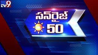SunRise 50 || Speed News - TV9