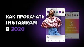 Тренды INSTAGRAM 2019-2020 | Что ВАЖНО делать для продвижения аккаунта