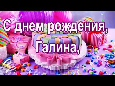 С днем рождения, Галина,