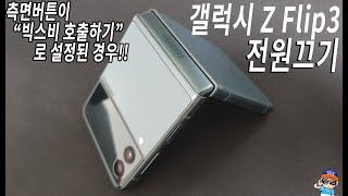 갤럭시 Z플립3 전원끄기(빅스비호출모드일때)☆