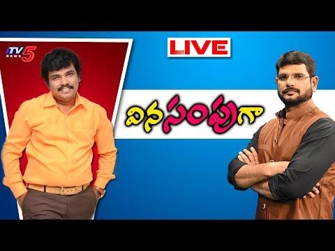 Live : 'కొబ్బరిమట్ట'