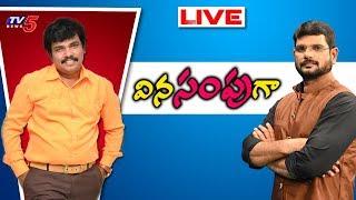 Live : 'కొబ్బరిమట్ట' మరో సంచలనం అవుతుందా..?  | TV5 Murthy Live Show With Sampoornesh Babu