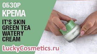 Обзор на крем для лица It's Skin Green Tea Watery Cream