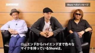 Shureインタビュー with メイナード・プラント Vo.2 インイヤーモニター編