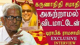 remove karunanidhi samadhi & jayalalitha memorial from marnia beach traffic ramaswamy tamil news