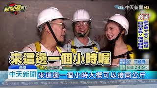 20190721中天新聞 跟隨韓國瑜清淤腳步 沈玉琳勇闖高雄下水道